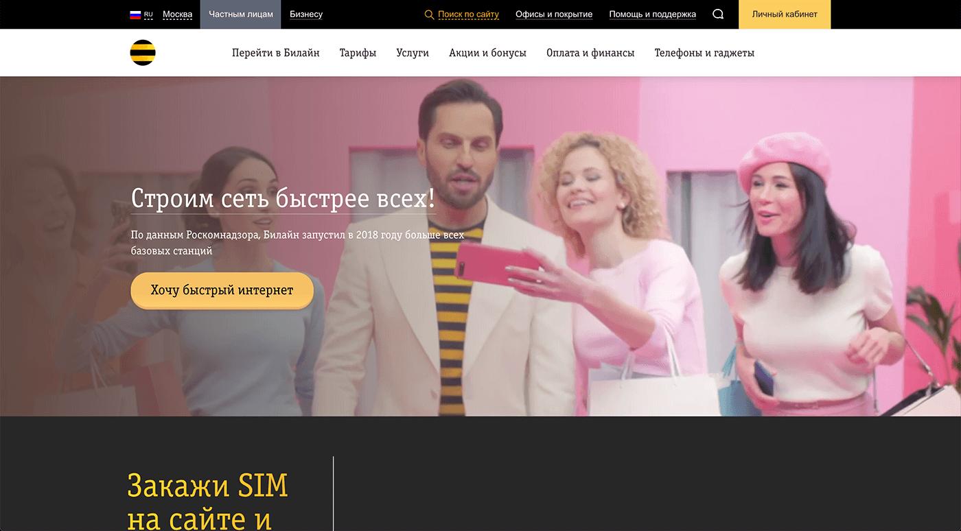скрин экрана сайта Билайн