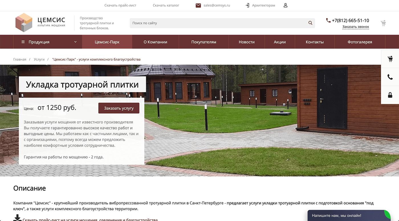скрин экрана сайта Цемсис