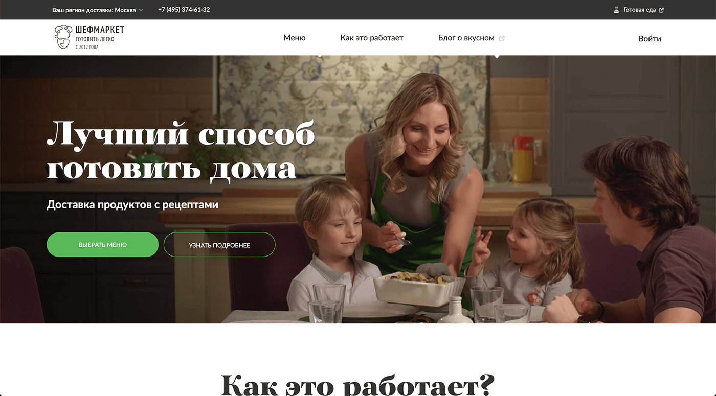 скрин экрана сайта Шефмаркет