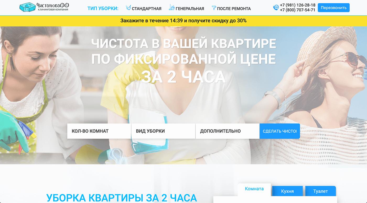 скрин экрана сайта Чистолюбофф