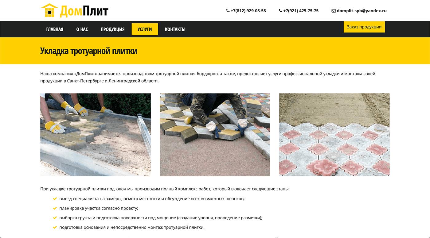 скрин экрана сайта ДомПлит