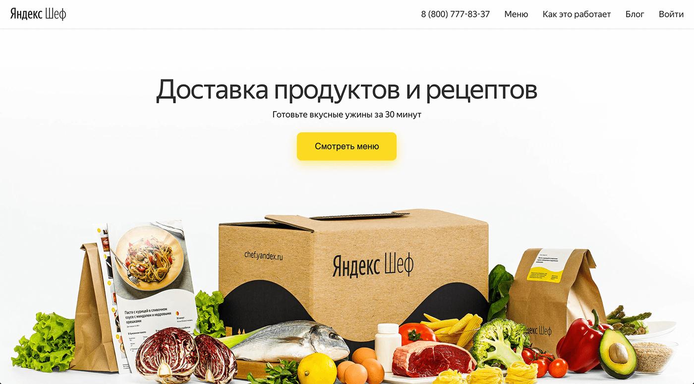 скрин экрана сайта Яндекс Шеф