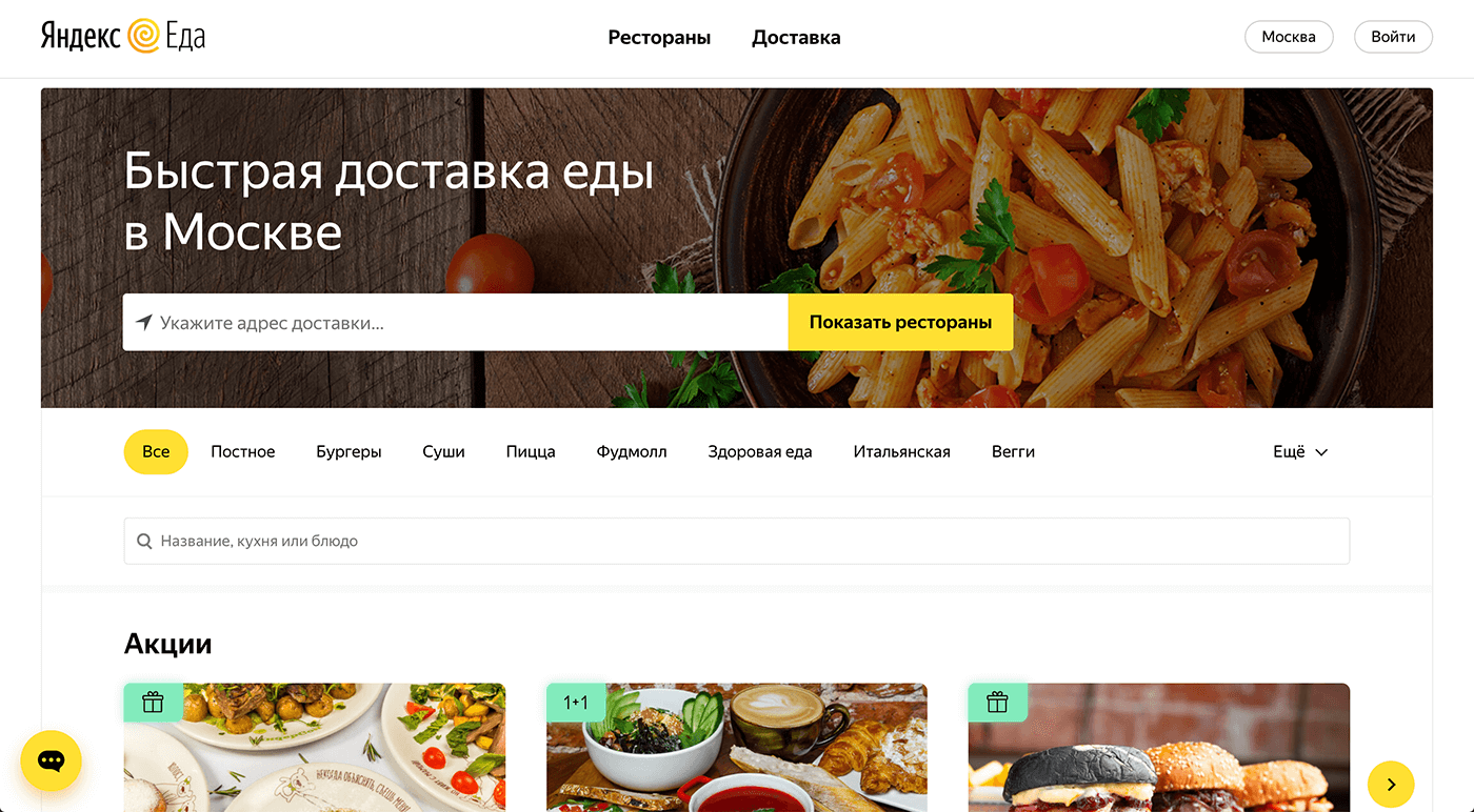 скрин экрана сайта Яндекс Еда