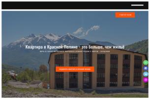 Быстрый разбор сайта агентства недвижимости
