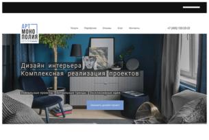Быстрый разбор сайта студии интерьерного дизайна