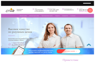 Быстрый разбор сайта стоматологической клиники