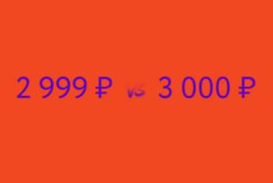 Ценники с «9» на конце: гипноз или маркетинг?