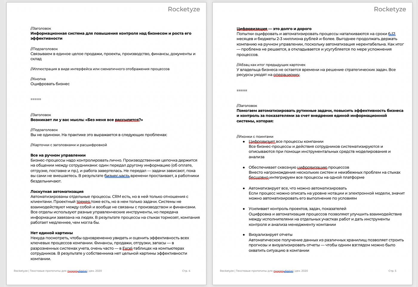 текстовый прототип лендинга